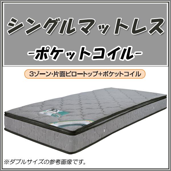 シングルマット ピロートップ シングルマットレス ポケットコイルマットレス ポケットコイル シングルサイズ マットレス 高級 マット シングル ベッドマット ポケットスプリング 高品質 キルティング加工 Sマットレス