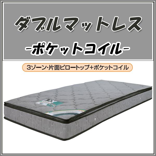 マット ダブル ポケットスプリング ダブルマット ピロートップ ダブルマットレス ダブルサイズ マットレス 高級 ポケットコイルマットレス 高品質 ベッドマット キルティング加工 Dマットレス ポケットコイル