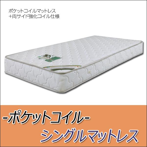 シングルマットレス ポケットコイルマットレス 強化コイル ポケットコイル シングルサイズ マットレス シングル マット ベッドマット ニット生地 ポケットスプリング 高品質