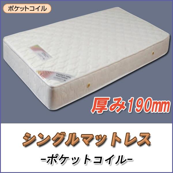 薄型マットレス シングルマットレス 薄型 ポケットコイルマットレス ポケットコイル シングルサイズ マットレス シングル マット ポケットスプリング ベッドマット 薄いタイプ 薄い