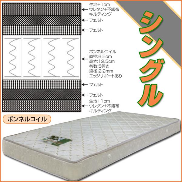 マットレス 薄型 シングル 薄い シングルマットレス ボンネルコイルマットレス 薄め ボンネルコイル シングルサイズ マット 低い ベッドマット ボンネルスプリング 薄型マットレス スプリングマットレス 厚さ17cm