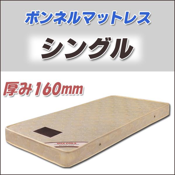 シングル マットレス 薄型 シングルマットレス ボンネルコイルマットレス 薄め ボンネルコイル マット シングルサイズ 低い ベッドマット 薄い ボンネルスプリング 薄型マットレス 厚さ16cm スプリングマットレス