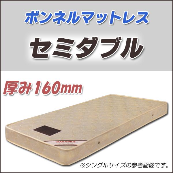 マットレス セミダブル ボンネルコイルマットレス 薄型 セミダブルマットレス 薄め 厚さ16cm マット ボンネルコイル スプリングマットレス セミダブルサイズ 低い ベッドマット 薄い ボンネルスプリング 薄型マットレス