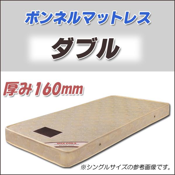 マットレス ダブル 薄型マットレス ボンネルコイルマットレス 薄型 ダブルマットレス 薄め 厚さ16cm マット ボンネルコイル スプリングマットレス ベッドマット 薄い ダブルサイズ 低い ボンネルスプリング