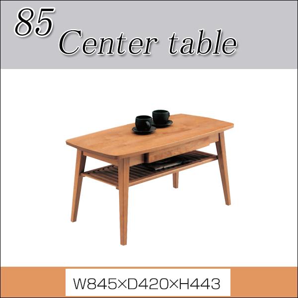 リビングテーブル 引出付き センターテーブル 幅85 奥行42 ローテーブル 高め ティーテーブル 座卓 オシャレ 北欧 低いテーブル 無垢材 テーブル おしゃれ 木製テーブル 引出 てーぶる ウッド 木