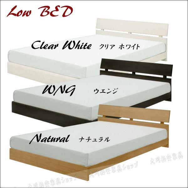 セミダブルベッド ローベット すのこベッド すのこベット ウエンジ ナチュラル クリアホワイト セミダブルベット ロータイプベッド 巻きすのこ式 ベッド ベット すのこ スノコ スノコベッド すのこベッド