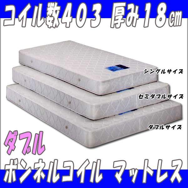 マットレス ダブルサイズ ダブルマット ダブル ボンネルコイル マット 寝具 送料無料 ベッド 寝心地