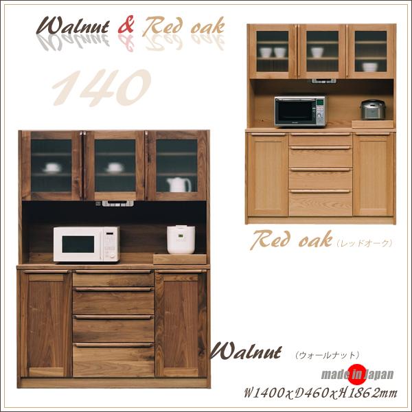 食器棚 140 ダイニングボード キッチンボード キッチン収納 キャビネット カップボード 木製 国産 完成品 開き戸 大川家具