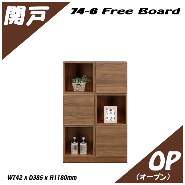 搬到自由的板宽度74-6段落门、公开书架多目的收藏书架架子CD DVD框成品装饰架子(北海道、东北、冲绳、孤岛另外的报价)房间!