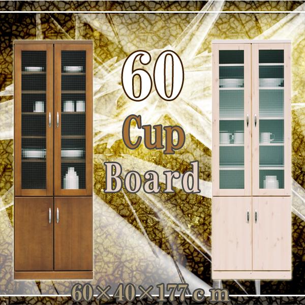 キッチンボード 60幅 食器棚 キッチン収納 ダイニングボード キャビネット カップボード 国産 完成品 開き戸 ブラウン クリアホワイト