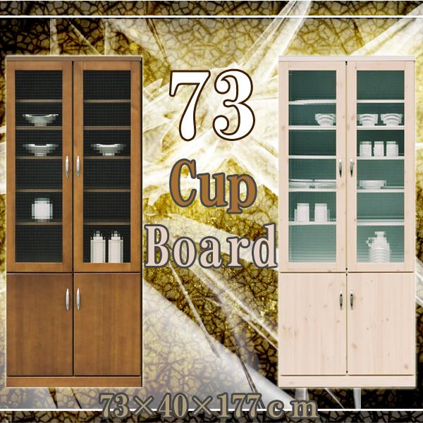 カップボード 73 食器棚 キッチン収納 キッチンボード ダイニングボード キャビネット 国産 完成品 開き戸 ブラウン クリアホワイト