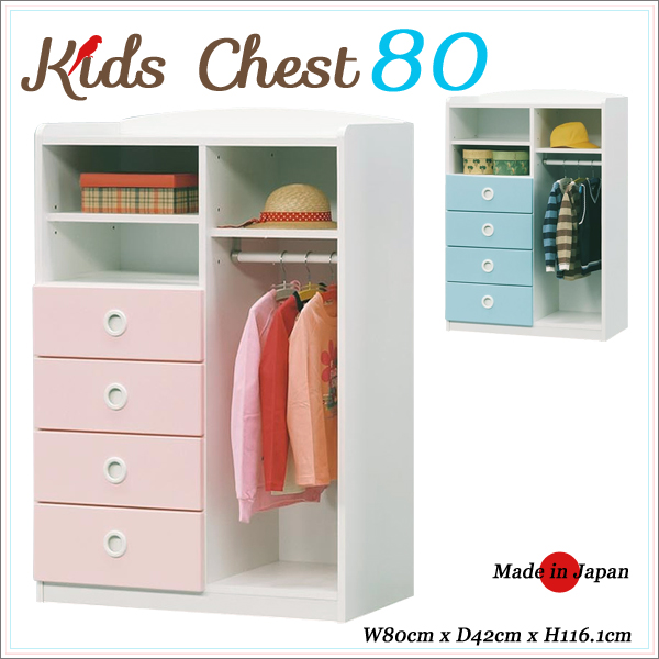 Baby dance kids chest 80 hedge HitTest for kids room clothes hanging clothes storage wardrobe childrenu0027s organizing dance domestic clothes chest of drawers ...  sc 1 st  Rakuten & ms-1 | Rakuten Global Market: Baby dance kids chest 80 hedge HitTest ...