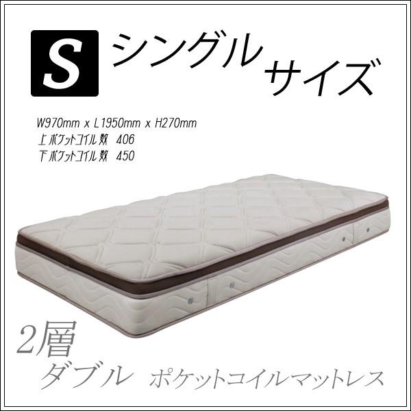 シングルマットレス ダブルポケットコイルマットレス 2層マットレス シングルサイズ マットレス 高級 シングル マット