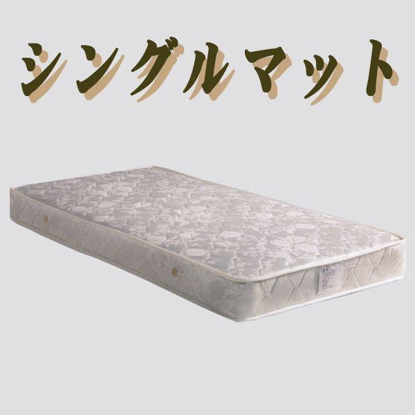 薄型マットレス 厚さ18cm ボンネルスプリング シングル マットレス 薄型 シングルマットレス ボンネルコイルマットレス 薄め ボンネルコイル マット シングルサイズ 低い ベッドマット 薄い スプリングマットレス
