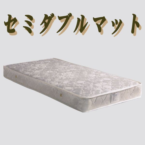 セミダブルマットレス 薄型 ボンネルコイルマットレス 薄型マットレス 厚さ18cm ボンネルスプリング セミダブル マットレス 薄め ボンネルコイル マット セミダブルサイズ 低い ベッドマット 薄い スプリングマットレス
