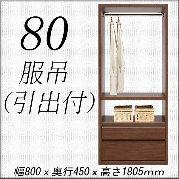 ... 80 Drawer With Clothes Hanging Domestic ...