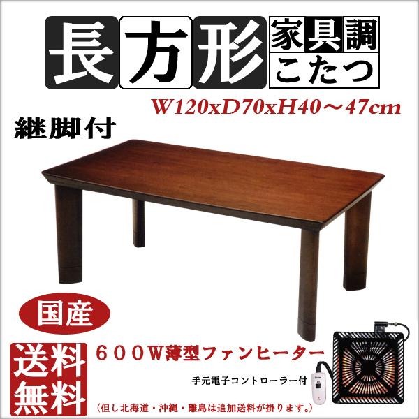 こたつ ハイタイプ 和風こたつ 120 x 70 家具調こたつ 日本製 暖卓 120幅 和風 座卓 脚が長い ローテーブル 足が長い テーブル 和室 継脚 和 国産※メーカー直送の為、商品き発送出来ません。銀行振り込みクレジット決済にてご購入宜しくお願い致します。