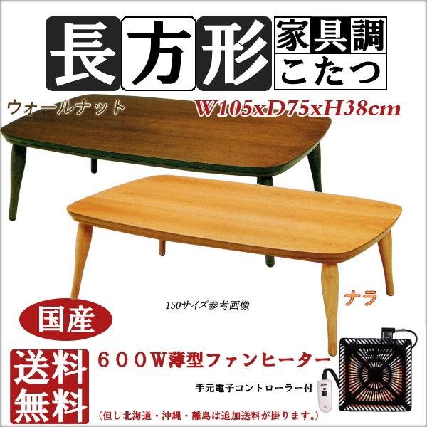 リビングテーブル 105幅 こたつ 高級 コタツ 日本製 105 x 75 長方形 和室こたつ 奥行75 座卓 四角 和風 テーブル 和室 薄型ヒーター 和 暖卓 国産※メーカー直送の為、商品代引き発送出来ません。銀行振り込みクレジット決済にてご購入宜しくお願い致します。