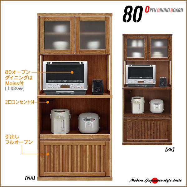 Interior Japanese Kitchen Cabinets ms 1 rakuten global market open kitchen board japanese tableware shelf dining type storage