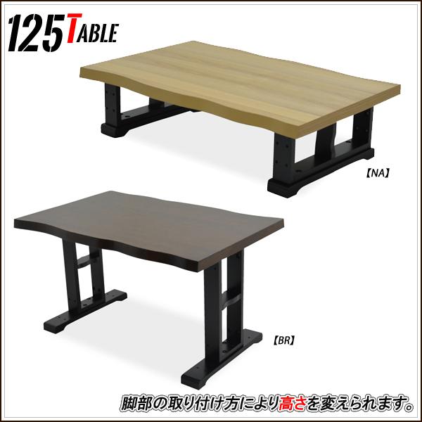 和風 座卓 125 和風テーブル ローテーブル 高さが変わる ハイテーブル モダン リビングテーブル 木製 オーク突板 無垢材 シンプル 和テーブル 和 テーブル ナチュラル ブラウン