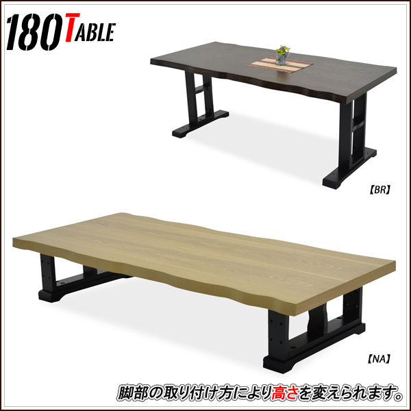 ms1 Rakuten Global Market Japanese style tables modern w 180