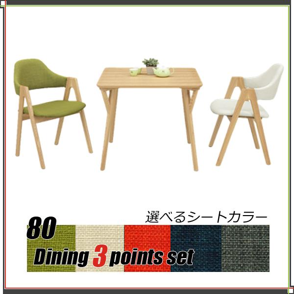 食事テーブル 2人掛け ダイニングテーブル 幅80 奥行80 高さ68.5 ダイニングセット 3点 食事セット ダイニングテーブルセット 2人用 3点セット 北欧 食卓テーブルセット 家族団らん 三点セット 二人用 小さめのテーブル 四角 タモ材 選べるシートカバー 選べるカラー