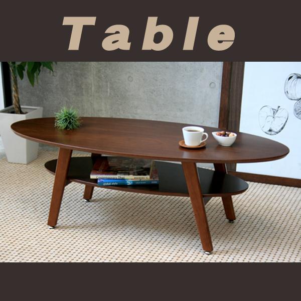リビングテーブル 楕円 テーブル 120幅 丸テーブル 棚付き センターテーブル 円テーブル ナチュラル ウォールナット 送料無料