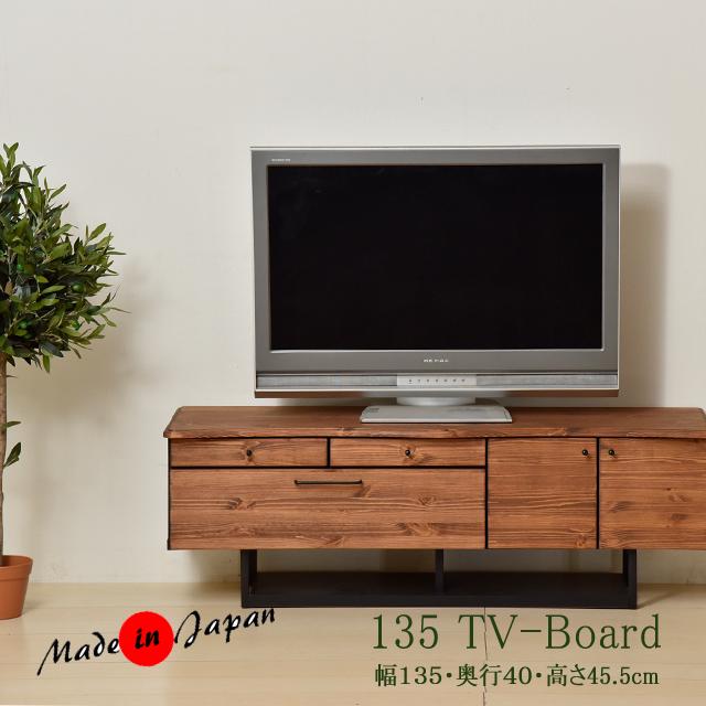 テレビボード テレビ台 ローボード 135cm幅 国産 大川家具 パイン材 自然塗料 ブラウン 北欧 おしゃれ 天然木 モダン 送料無料
