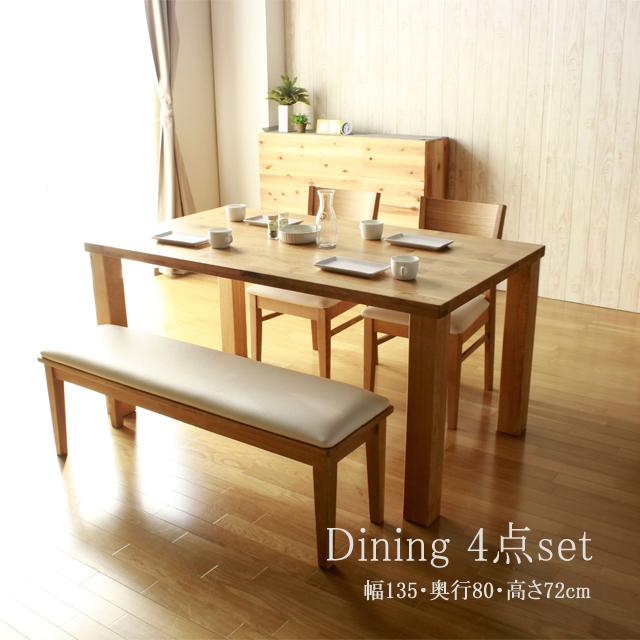 ダイニングセット ダイニングテーブル 4点セット 幅135 ダイニングテーブルセット オーク無垢材 シンプル ナチュラル 北欧風 食卓 4人用