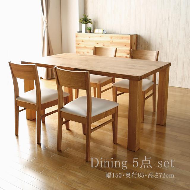 ダイニングセット ダイニングテーブル 5点セット 幅150 ダイニングテーブルセット オーク無垢材 シンプル ナチュラル 北欧風 食卓 4人用