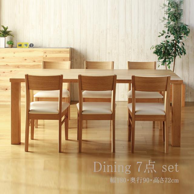 ダイニングセット ダイニングテーブル 7点セット 幅180 ダイニングテーブルセット オーク無垢材 シンプル ナチュラル 北欧風 食卓 6人用