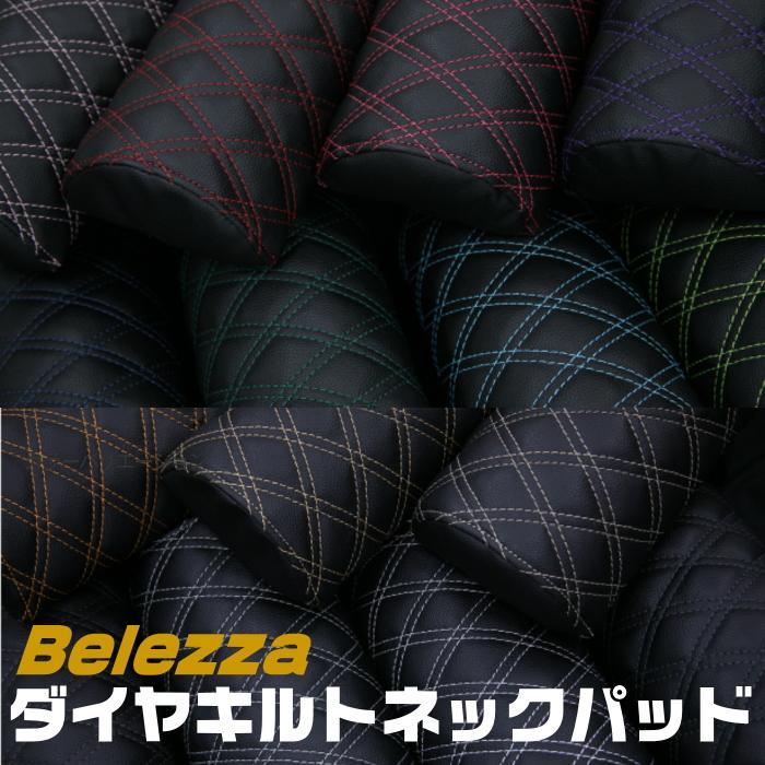 ダイヤキルト 2020モデル ネックパッド Bellezza 2個セット 年中無休 ベレッツァダイヤキルト