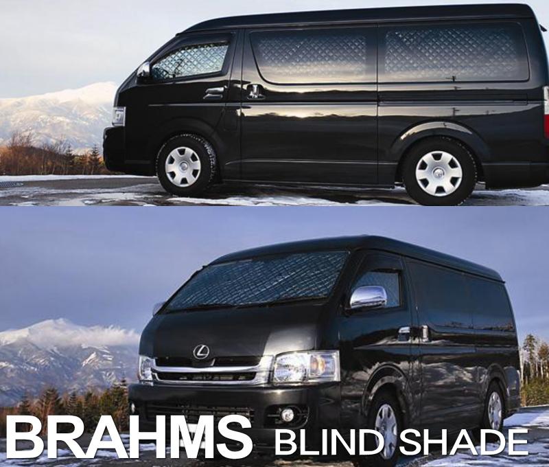 BRAHMS ブラインドシェード  ウェイク 【LA700S / LA710S】 フルセット車中泊・盗難防止・燃費節約