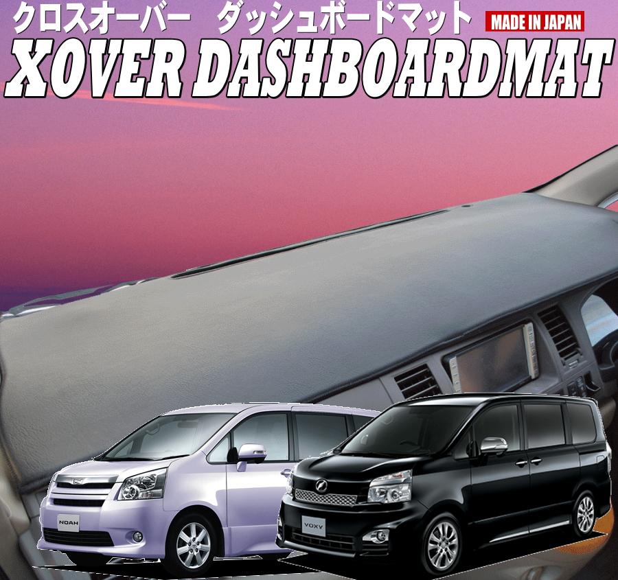 送料無料【クロスオーバー】ダッシュボードマットノア/ヴォクシー【ZRR70/75】