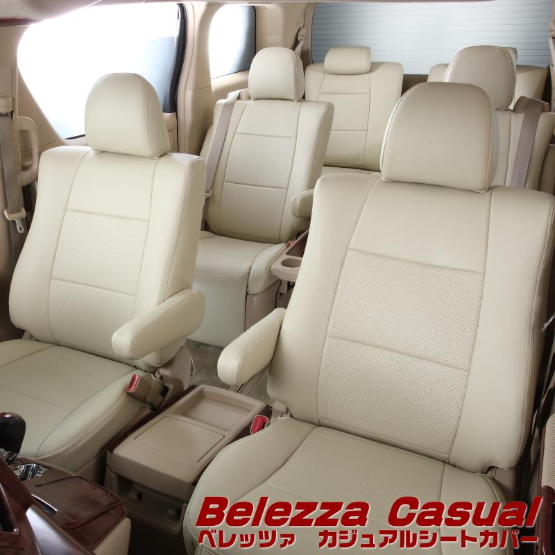 【Bellezza】ベレッツァカジュアル シートカバー N-BOX【 JF1 / JF2】