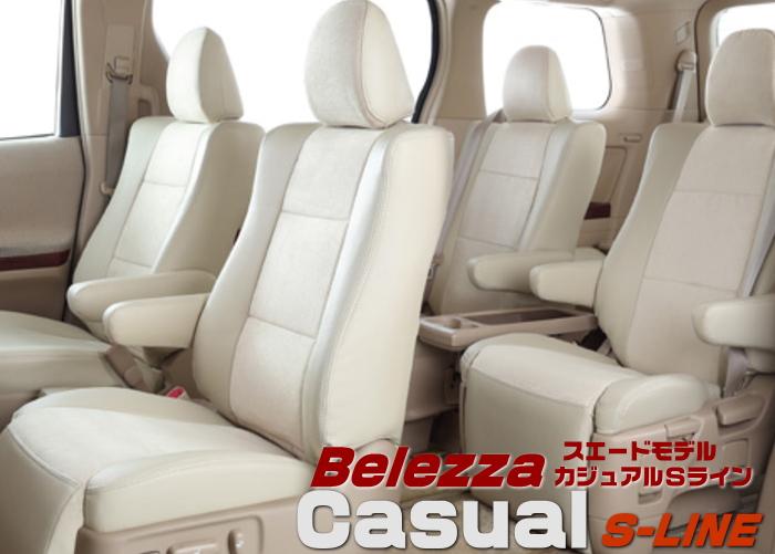 H22 商店 4~H26 お得 1 ヴォクシー 7人用2列目マルチ回転キャプテンシート Bellezza シートカバー ベレッツァ カジュアルS-Line ZRR70 75