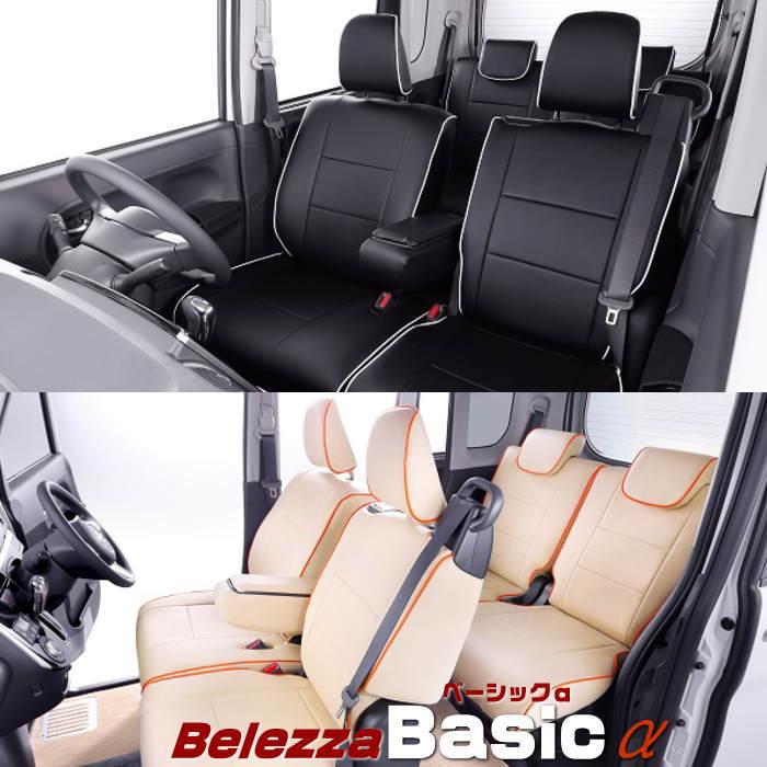 【Bellezza】ベレッツァ  ベーシック アルファキャストアクティバ 【LA250S / LA260S】