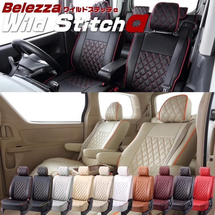 H28 9~ ムーヴキャンバス 運転席シートリフター有り 爆売り 賜物 Bellezza ベレッツァ ワイルドステッチα シートカバー LA800S LA810S