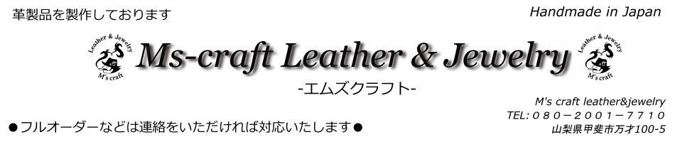 Ms- craft:安心できる温かみのある革製品を、革職人が心を込めてお作りします。