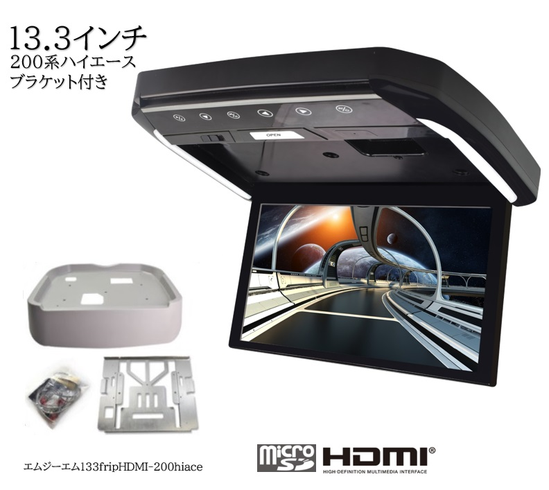 大型画面で大迫力の映像を後席でお楽しみください フリップダウンモニター トヨタ ハイエース 200系 専用 授与 液晶 13.3インチ 高画質 + HDMI 動画再生 LED WXGA 取付キット 価格