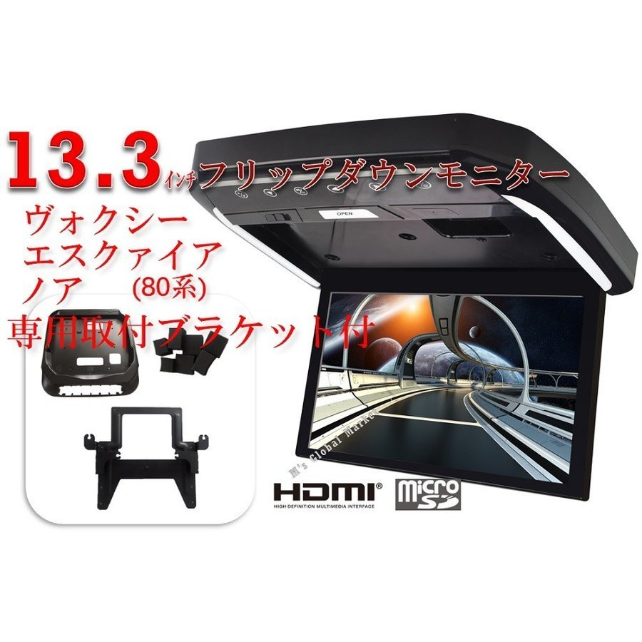大型画面で大迫力な映像をお楽しみ下さい エムジーエム フリップダウンモニター お得なキャンペーンを実施中 ヴォクシー 80系 煌 ノア エスクァイア 専用 + HDMI 取付キット LED 動画再生 13.3インチ WXGA パーツ 液晶 贈与