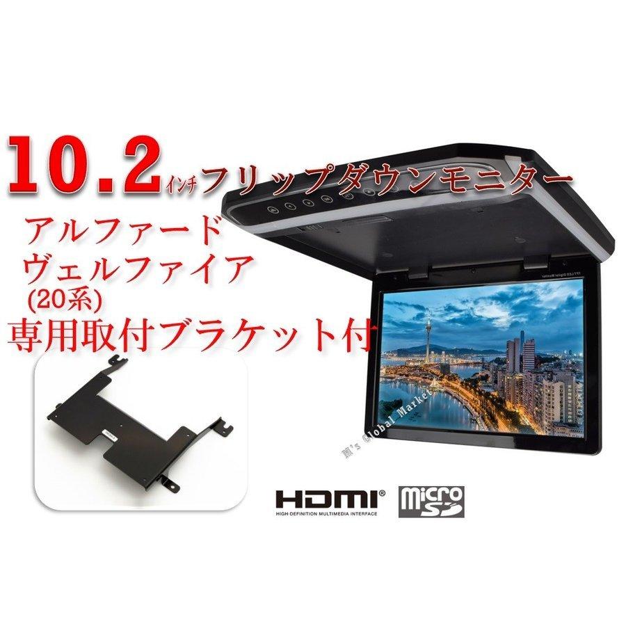 後席でも映像を楽しむために フリップダウンモニター アルファード トラスト ヴェルファイア 20系 液晶 10.2インチ HDMI 薄型 + 動画再生 LED 専用 取付キット 休日