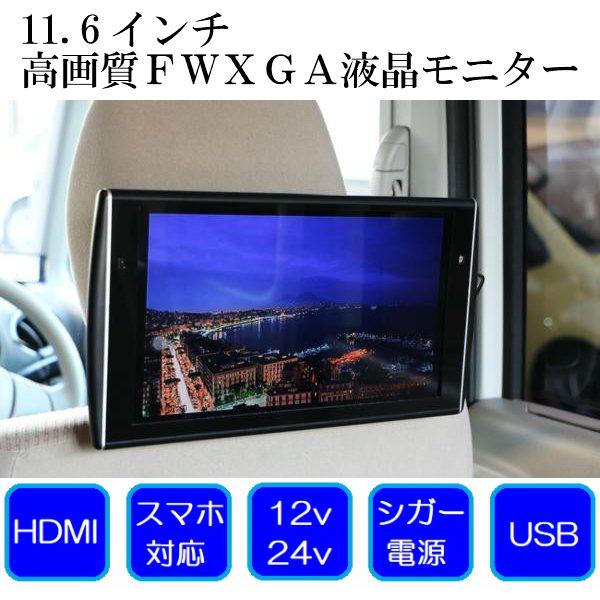 後部座席 車載 モニター 11.6インチ ヘッドレストモニター FWXGA 液晶 リヤモニター iphone対応 新品未使用 大画面 ヘッドレスト オートディマー HDMI対応 汎用 スマホ 限定モデル リア
