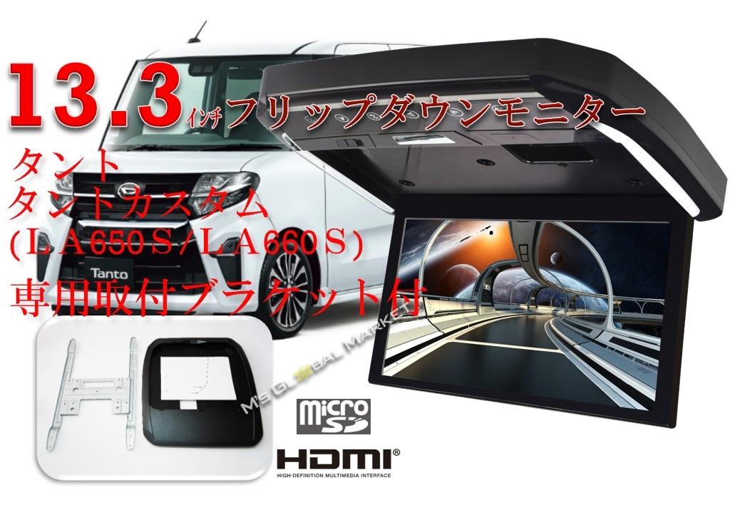 エムジーエム フリップダウンモニター 新型 タント TANTO(650-660系)専用 ダイハツ 液晶 13.3インチ + 取付キット HDMI 動画再生 LED パーツ WXGA
