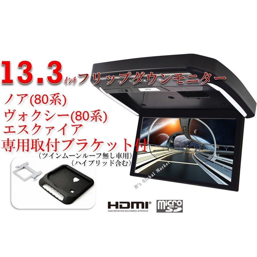 後席で迫力ある映像を楽しめます フリップダウンモニター ヴォクシー お中元 80系 煌 ノア エスクァイア 専用 液晶 LED 取付キット + 動画再生 新作アイテム毎日更新 HDMI 高画質 WXGA 13.3インチ
