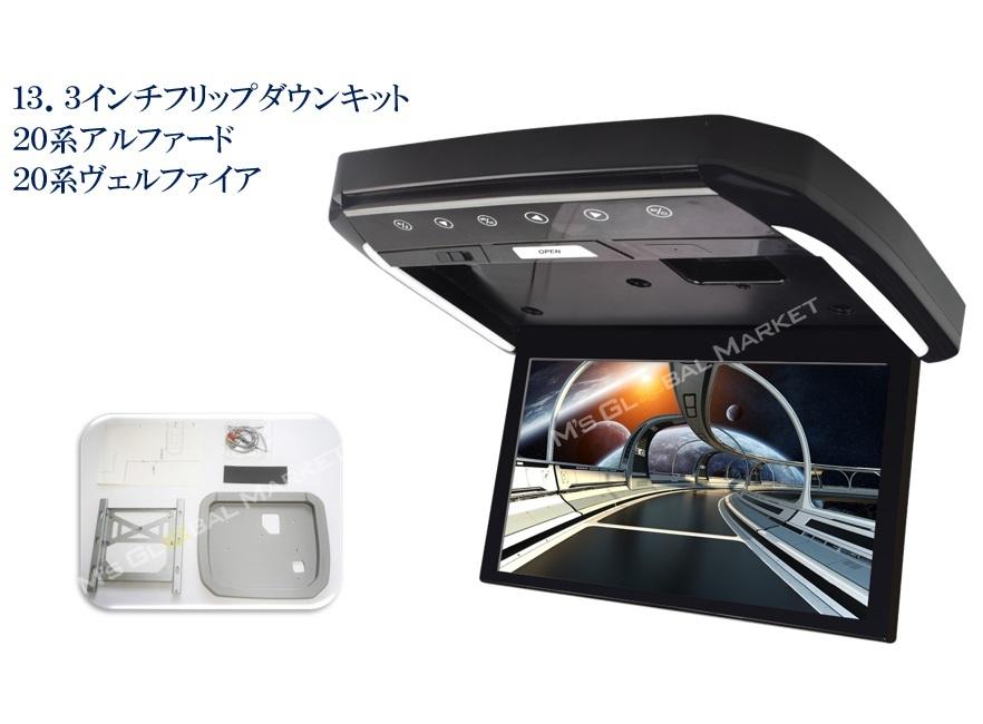 公式通販 大迫力な映像を後席で フリップダウンモニター 20系 アルファード ヴェルファイア 13.3インチ液晶モニター + 取付キット USB LED 動画再生 購買 高画質 トヨタ HDMI WXGA microSD
