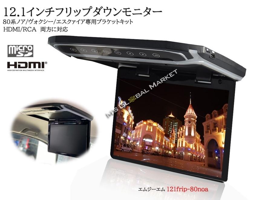 後席で映像を楽しむために エムジーエム 訳あり商品 フリップダウンモニター ヴォクシー エスクァイア ノア 80系 液晶 12.1インチ HDMI + LED 薄型 専用 動画再生 舗 取付キット