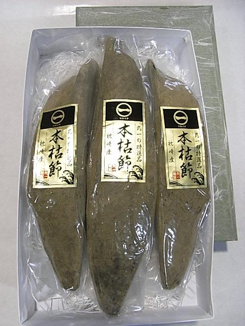 【本枯節3本セット(男節1女節2)】