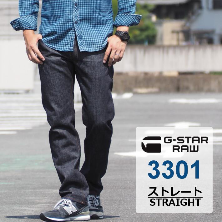 G-STAR RAW ジースターロウ 3301 デニムパンツ ストレート (51002-8454-001) ジーンズ ジーパン 長ズボン メンズ カジュアル アメカジ インポート ブランド あす楽 送料無料 裾上げ無料