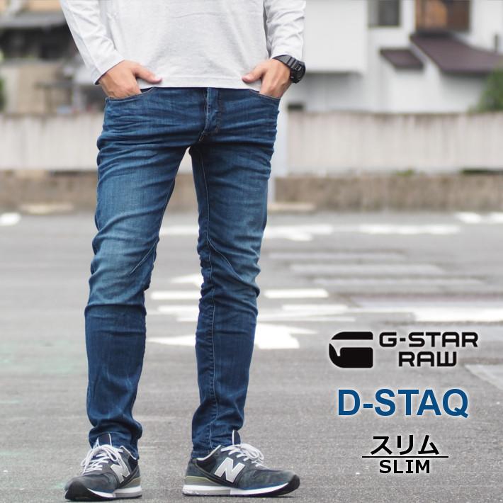 G-STAR RAW ジースターロウ ジーンズ D-STAQ スリム (D06761-8968-6028) ディースタック 立体裁断 ストレッチ 細め 股上浅め スキニー デニムパンツ ジーパン メンズ カジュアル アメカジ インポート ブランド あす楽 送料無料